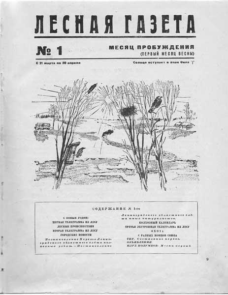 цена такое лесная газета бьянка с картинками этого растение деформируется